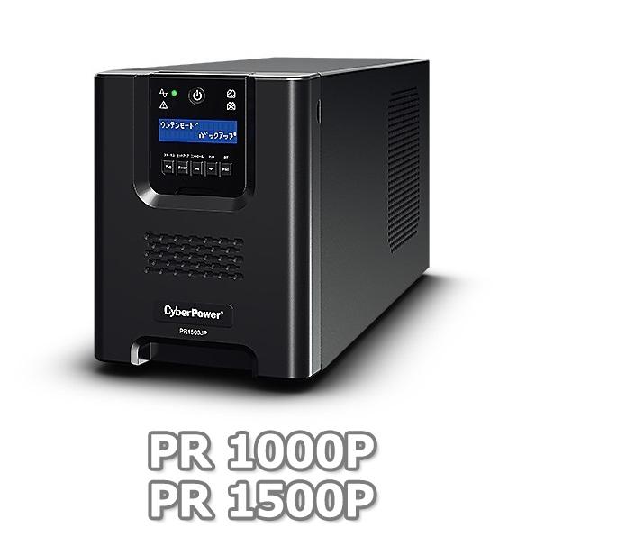 PR1000P/1500P